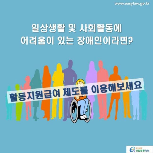 일상생활, 사회활동에 어려움이 있는 장애인은 활동지원급여제도 이용 가능